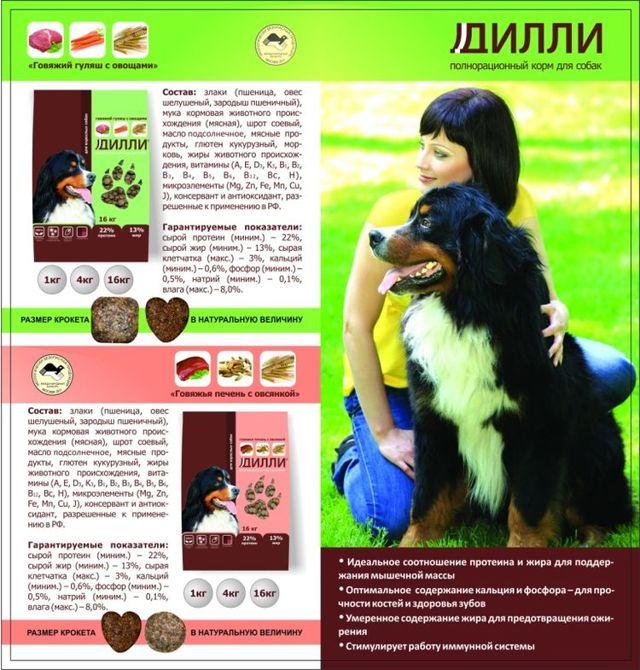 Корм для собак Дилли отзывы ветеринаров и владельцев в 2020, состав, цена